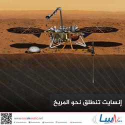 إنسايت تنطلق نحو المريخ