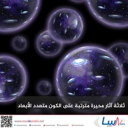 ثلاثة آثار محيرة مترتبة على الكون متعدد الأبعاد