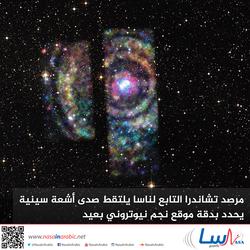 مرصد تشاندرا التابع لناسا يلتقط صدى أشعة سينية يحدد بدقة موقع نجم نيوتروني بعيد