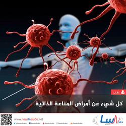 كل شيء عن أمراض المناعة الذاتية