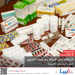 الحفاظ على البيئة عبر إعادة التدوير الجزء السادس: الأدوية