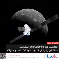 إطلاق مركبة BepiColombo الفضائية.. رحلة أوربية يابانية نحو عطارد تمتدُ لسبع سنوات