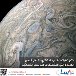 متع نظرك بضباب المشتري بفضل الصور الجديدة التي التقطتها مركبة ناسا الفضائية