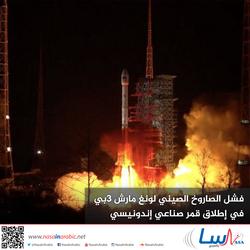 فشل الصاروخ الصيني لونغ مارش 3بي في إطلاق قمر صناعي إندونيسي