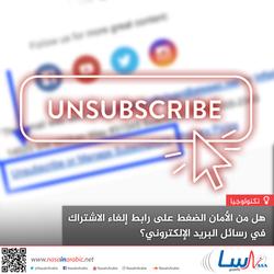 هل من الأمان الضغط على رابط إلغاء الاشتراك في رسائل البريد الإلكتروني؟