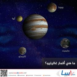 ما هي أقمار غاليليو؟