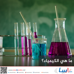 ما هي الكيمياء؟