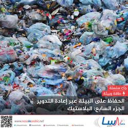 الحفاظ على البيئة عبر إعادة التدوير الجزء السابع: البلاستيك