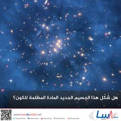 هل شَكّل هذا الجسيم الجديد المادة المظلمة للكون؟