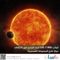 كوكب LHS 1140b: أملنا الجديد في اكتشاف حياةٍ خارج المجموعة الشمسية!