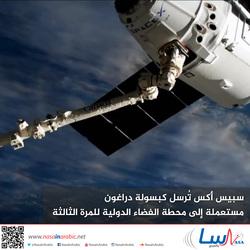 سبيس أكس تُرسل كبسولة دراغون مستعملة إلى محطة الفضاء الدولية للمرة الثالثة