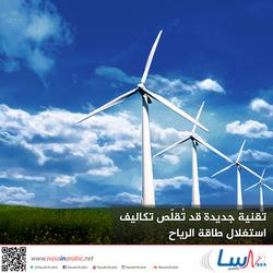 تقنية جديدة قد تُقلّص تكاليف استغلال طاقة الرياح