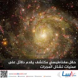 حقل مغناطيسي مكتشف يقدم دلائل على عمليات تشكل المجرات