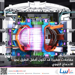 مفاعلات صغيرة قد تكون أفضل الطرق نحو الاندماج النووي