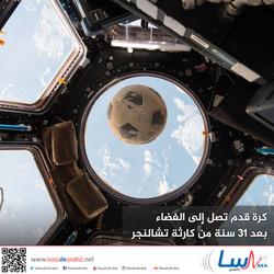 كرة قدم تصل إلى الفضاء بعد 31 سنة من كارثة تشالنجر