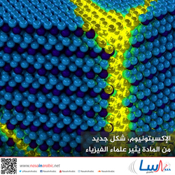 الإكسيتونيوم: شكل جديد من المادة يثير فضول علماء الفيزياء!