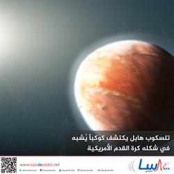 تلسكوب هابل يكتشف كوكباً يُشبه في شكله كرة القدم الأمريكية