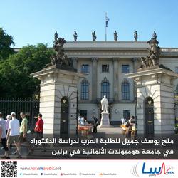منح يوسف جميل للطلبة العرب لدراسة الدكتوراه في جامعة هومبولدت الألمانية في برلين