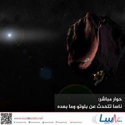 حوار مباشر ناسا تتحدث عن بلوتو وما بعده