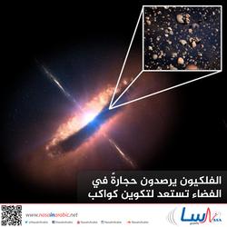 الفلكيون يرصدون حجارةً في الفضاء تستعد لتكوين كواكب