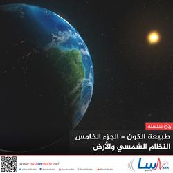 سلسلة طبيعة الكون الجزء الخامس: النظام الشمسي والأرض