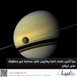 مرة أخرى، علماء ناسا يعثرون على سحابة غير معقولة على تيتان