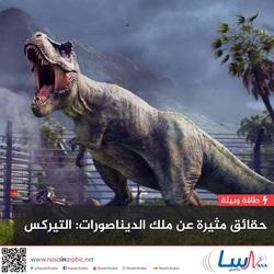 حقائق مثيرة عن ملك الديناصورات: التيركس
