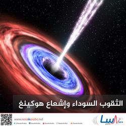 الثقوب السوداء وإشعاع هوكينغ