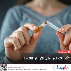 تأثير التدخين على أمراض اللثة
