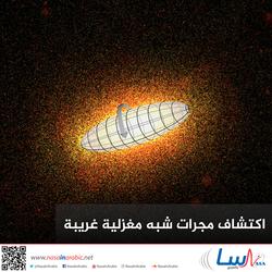 اكتشاف مجرات شبه مغزلية غريبة