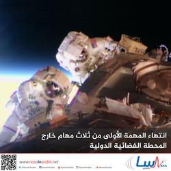 انتهاء المهمة الأولى من ثلاث مهام خارج المحطة الفضائية الدولية: