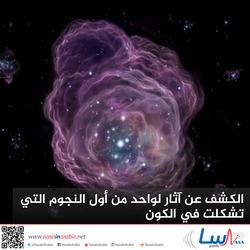الكشف عن آثار لواحد من أول النجوم التي تشكلت في الكون