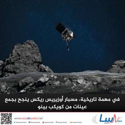 في مهمة تاريخية، مسبار أوزيريس ريكس ينجح بجمع عينات من كويكب بينو