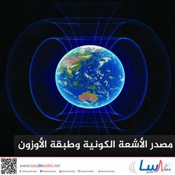مصدر الأشعة الكونية وطبقة الأوزون