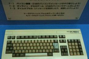 كان جهاز NEC PC-98 شائعًا للغاية في اليابان. حقوق الصورة: CREATIVE COMMONS/FLICKR USER ACIDLEMON