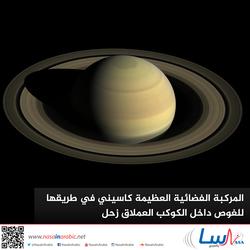 المركبة الفضائية العظيمة كاسيني في طريقها للغوص داخل الكوكب العملاق زحل