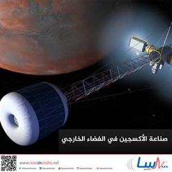 صناعة الأكسجين في الفضاء الخارجي