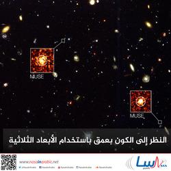 النظر إلى الكون بعمق باستخدام الأبعاد الثلاثية