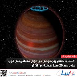 اكتشاف جسم بين نجمي ذي مجال مغناطيسي قوي على بعد 20 سنة ضوئية من الأرض