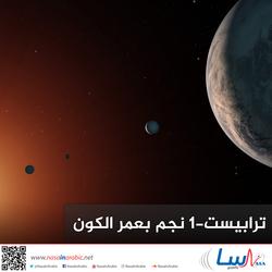 ترابيست -1 نجم بعمر الكون
