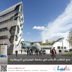 منح للطلاب الأجانب في جامعة كوفينتري البريطانية