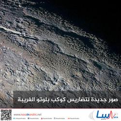 صور جديدة لتضاريس كوكب بلوتو الغريبة