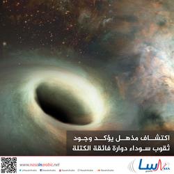 اكتشاف مذهل يؤكد وجود ثقوب سوداء دوارة فائقة الكتلة