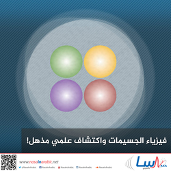فيزياء الجسيمات واكتشاف علمي مذهل!