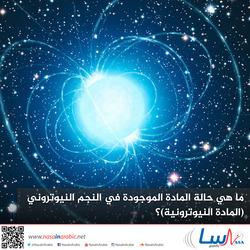 ما هي حالة المادة الموجودة في النجم النيوتروني (المادة النيوترونية)؟