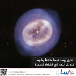 هابل يرصد نجماً متألقاً يشبه قنديل البحر في الفضاء السحيق