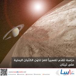 دراسة تقدّم تفسيراً للغز تكوّن الكثبان الرملية على تيتان