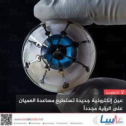 عين إلكترونية جديدة تستطيع مساعدة العميان على الرؤية مجدداً