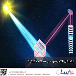 التداخل الكمومي عبر مسافات فلكية