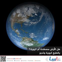 هل الأرض مسطحة أم كروية؟ بالطبع كروية وتدور